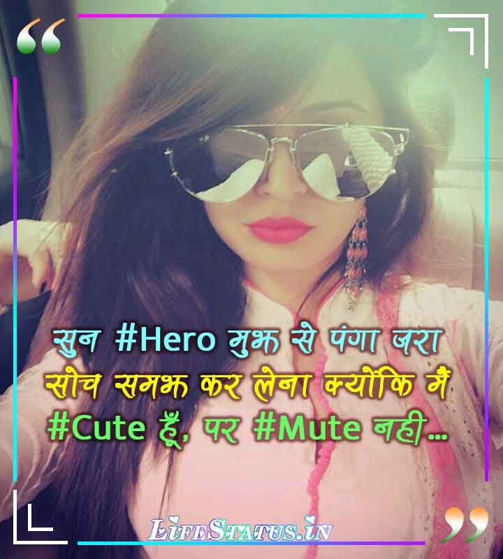 Attitude Status for Girl in Hindi for Facebook image