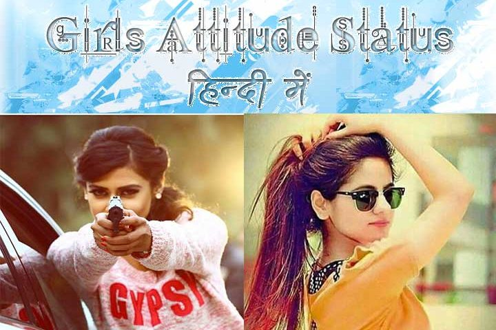199+ Full Unique Attitude Status For Girls in Hindi 2021 with Images