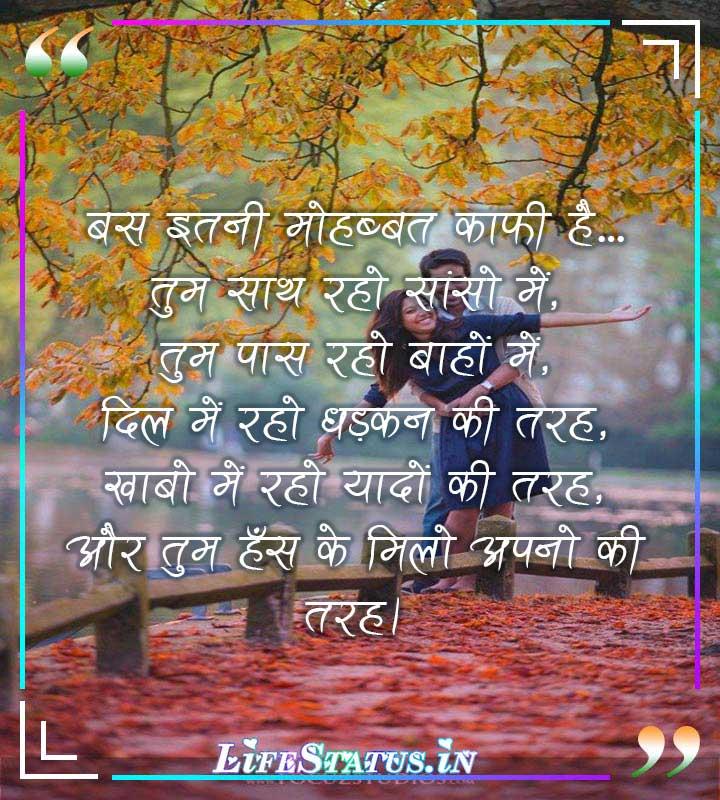Beautiful GF Status in Hindi image