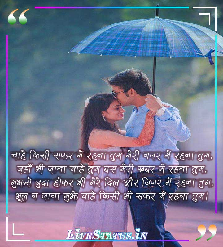 Best Hindi Love Status in Hindi  for Girlfriend Status Photo Pics Pictures Wallpaper For Whatsaap In HD