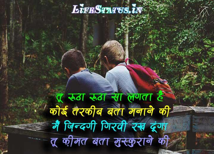Cute Dost Status in Hindi image download