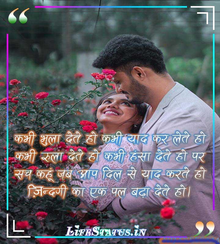 Cute Girlfriend Status in Hindi image download