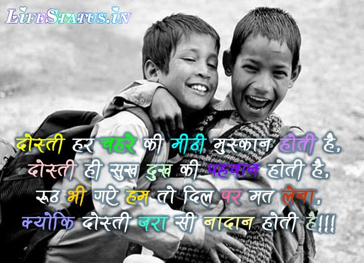 Dost Forever Status in Hindi image