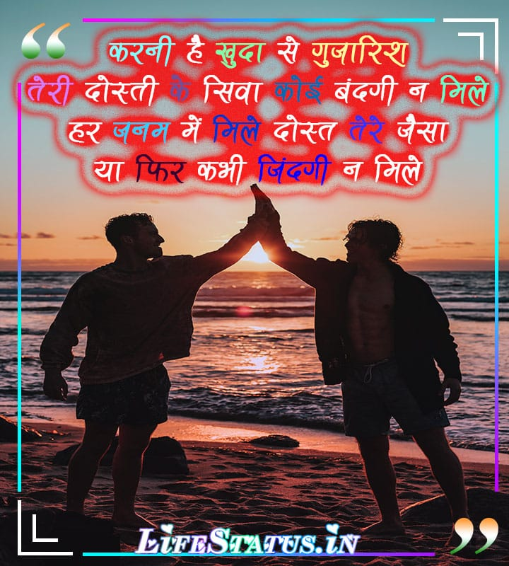 Dosti Shayari Status images downloading