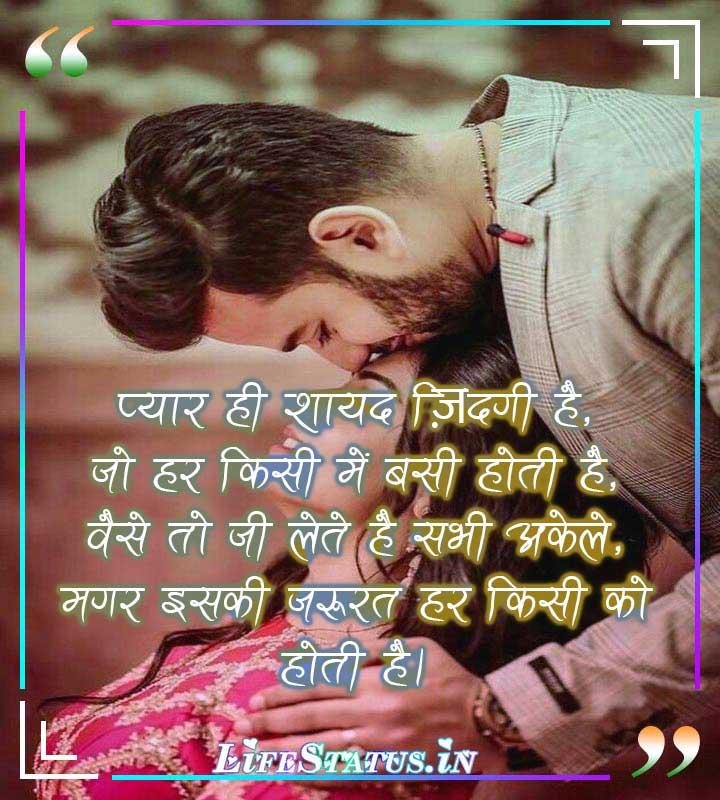 GF Love Status In Hindi image