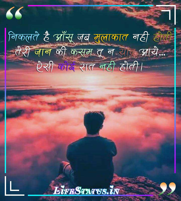 GF Status in Hindi Images Pics In Hindi download boy