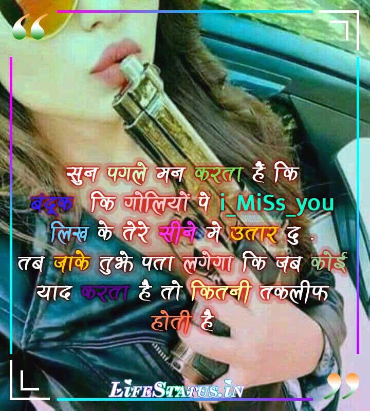 Girls Attitude Status in Hindi for FB & Whatsapp image