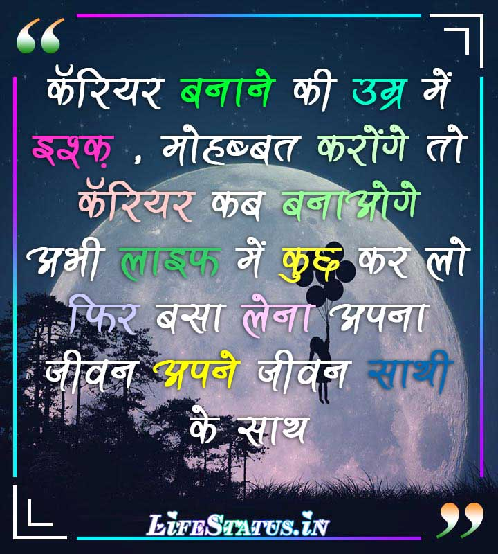 Good Morning Images With Success Quotes In Hindi