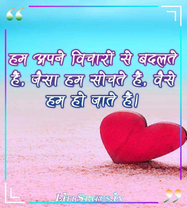 Good Morning Success Quotes in Hindi heart image.