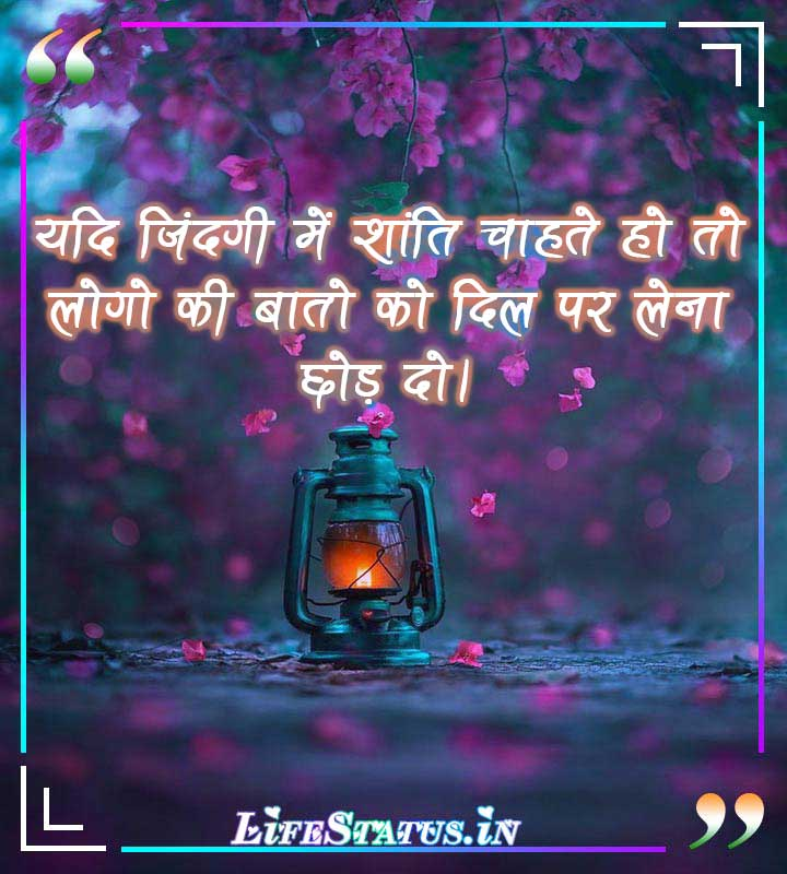 Good Morning Success Quotes in Hindi images