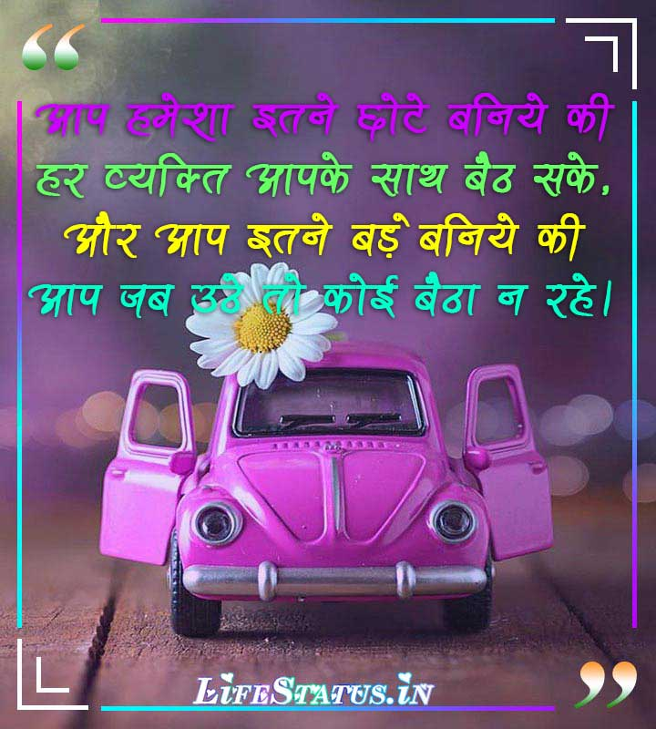 Good Morning Success Quotes in Hindi