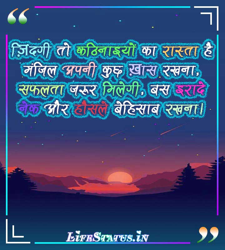 Hard Work Is The Key To Success Quotes In Hindi