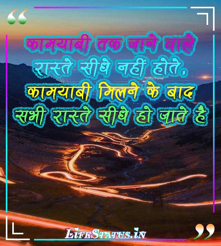 Hard Work Success Quotes In Hindi images
