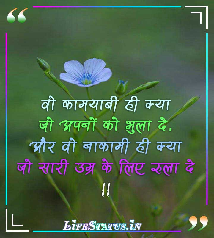 Hard Work Success Quotes In Hindi