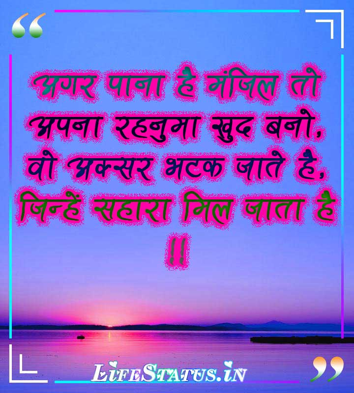 Hard Work Success Quotes images in hindi