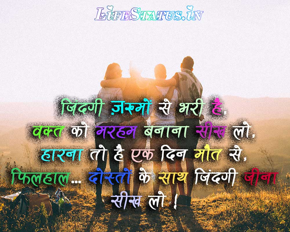 Hindi Status images for Facebook Dost