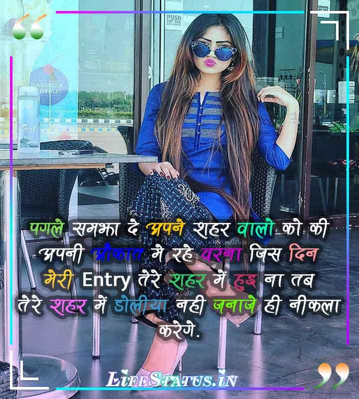 Hindi WhatsApp Status for Attitude Girls images
