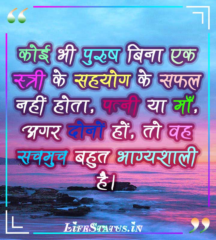 Images Of Success Quotes In Hindi