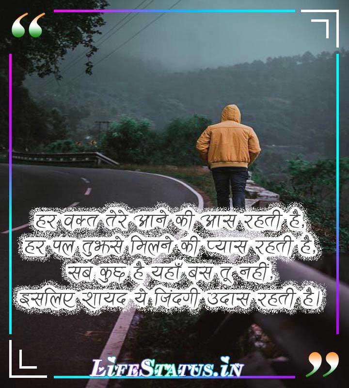 Latest Status for GF in Hindi image hd free download sad boy