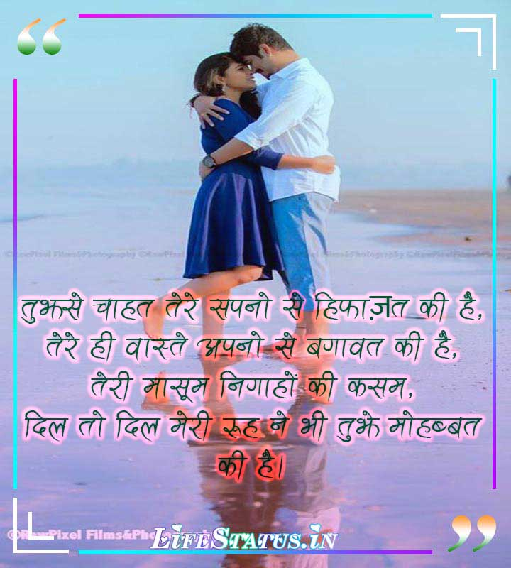 Love Status in Hindi  for Girlfriend hd image