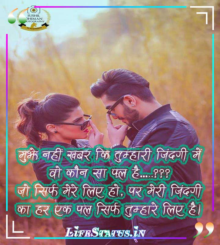 Love Status in Hindi  for Girlfriend photo download