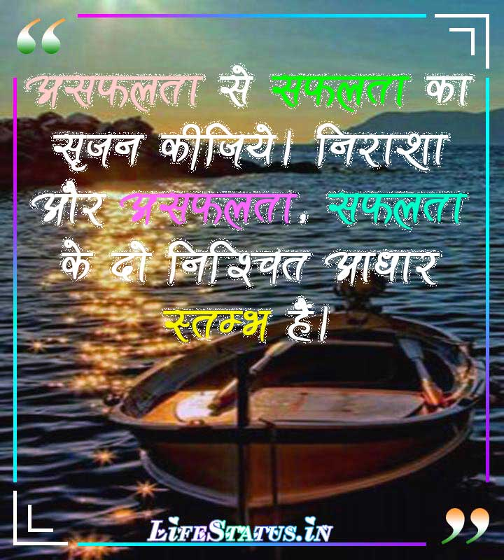Motivational Quotes in Hindi images for Success