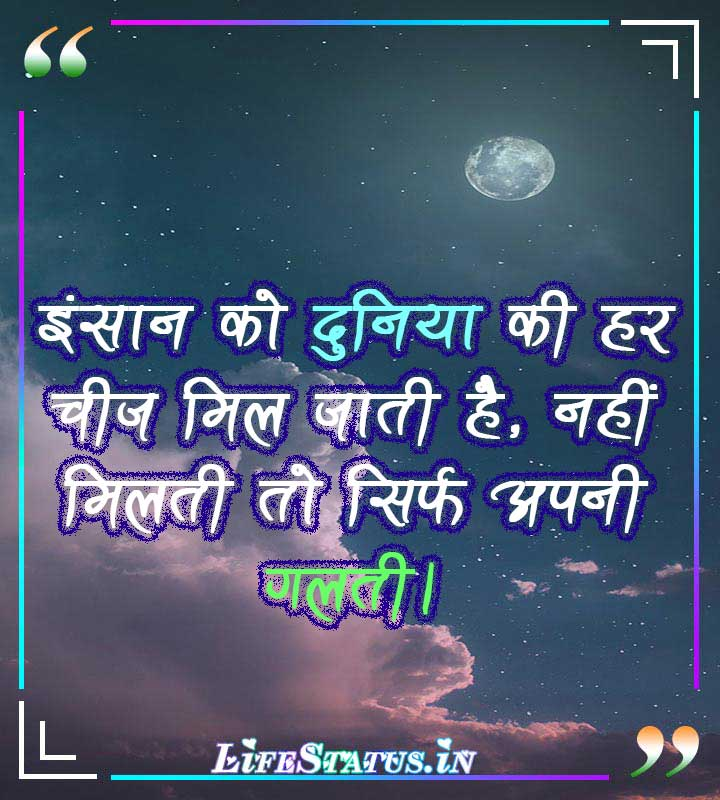 Motivational Success Quotes in Hindi images