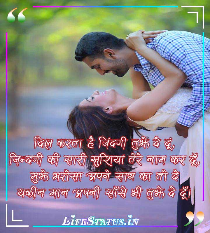 New Best Hindi Love Status for Girlfriend Status Images Photo Pictures Pics Free Download