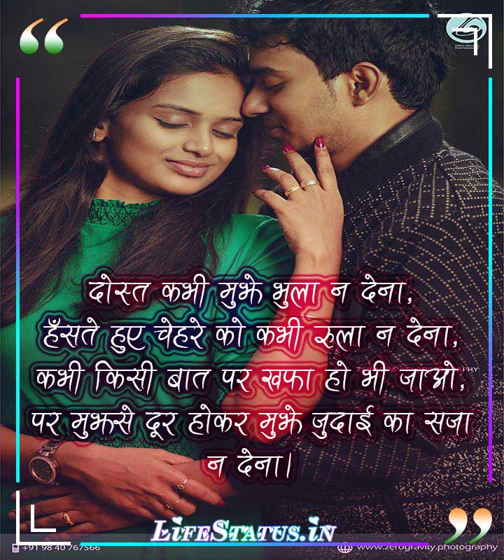 New Best Love Status in Hindi  for Girlfriend Status Photo Free Download For Whatsaap