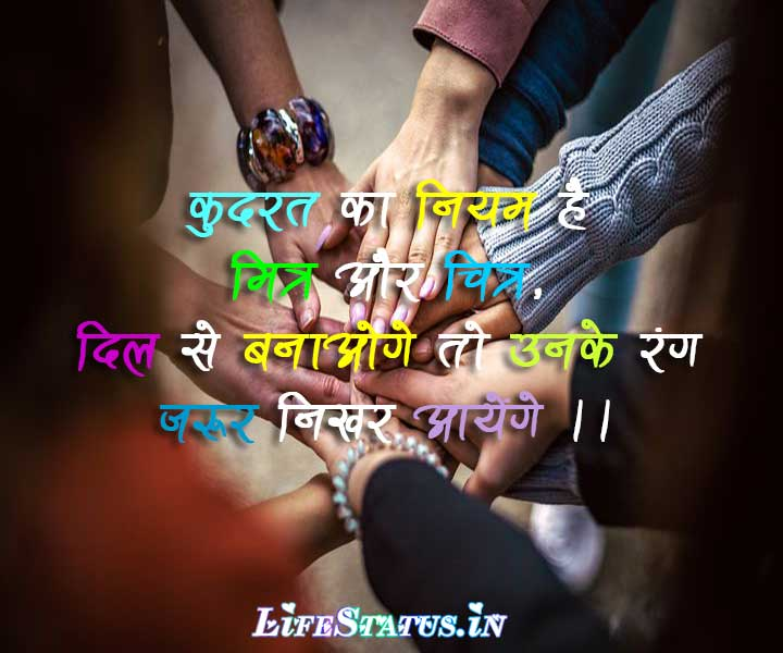 New Dosti Status in English images download
