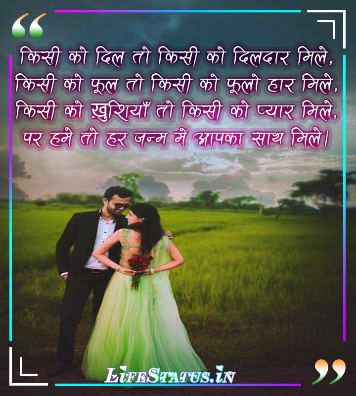 New Hindi Love Status in Hindi  for Girlfriend Status Images Wallpaper Photo Pictures free For Whatsapp