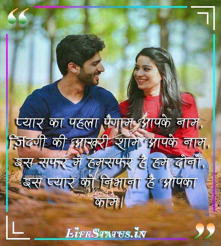 New WhatsApp Status in Hindi for Girlfriend shayari images