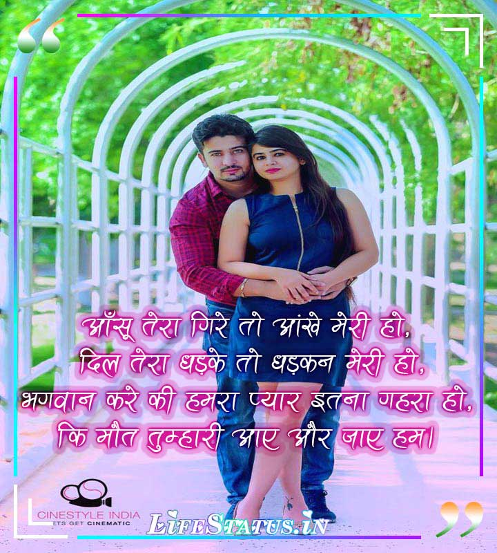 Nice Hindi Love Status  for Girlfriend in Hindi  Status Wallpaper Images Photo Pictures Free hd Quality