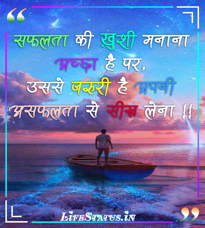 Quotes in Hindi images photo for Success