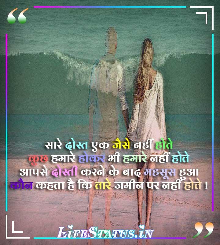 Sachi Dosti Status in Hindi image download