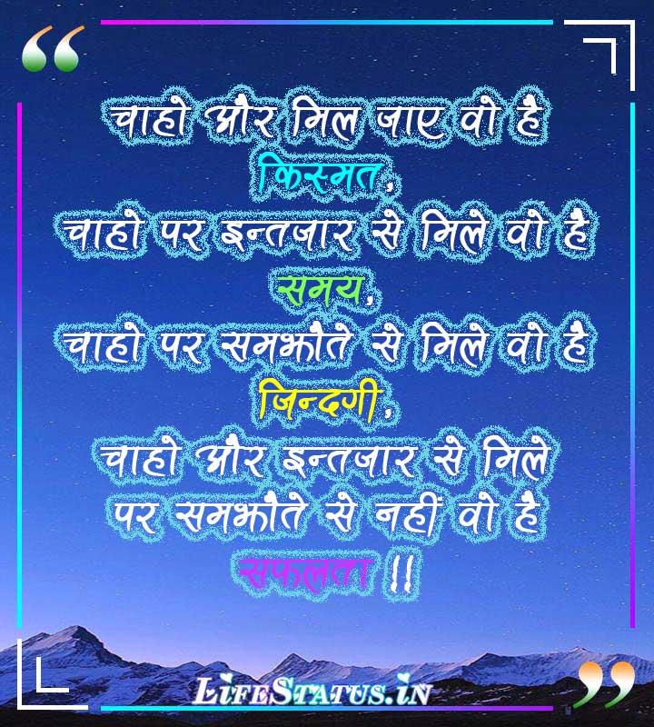 Short Success Quotes Hindi images
