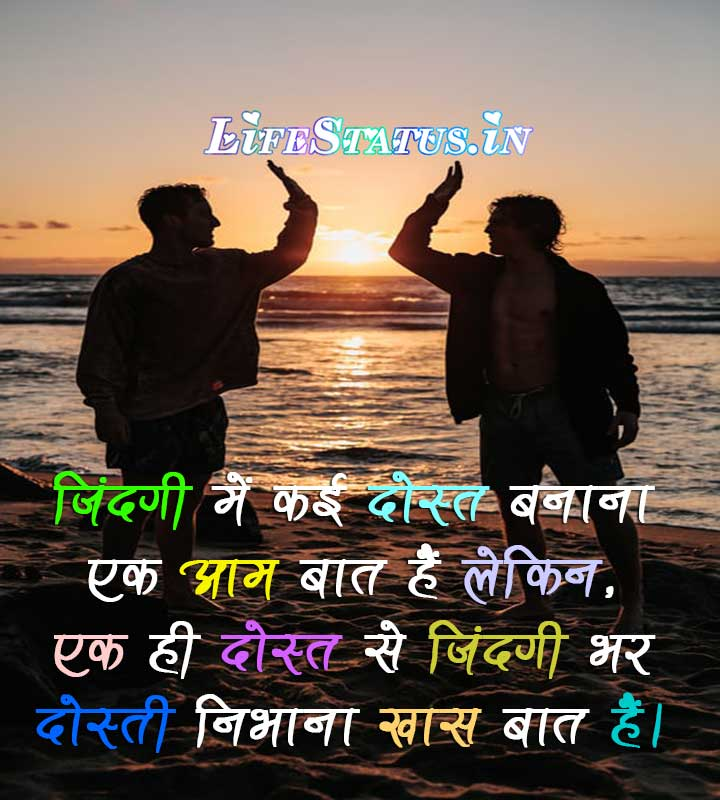 Status for Dosti in Hindi Images