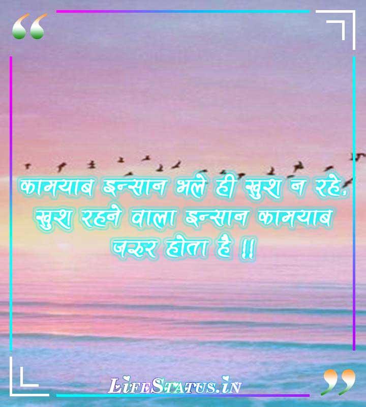 Success Life Quotes hindi images
