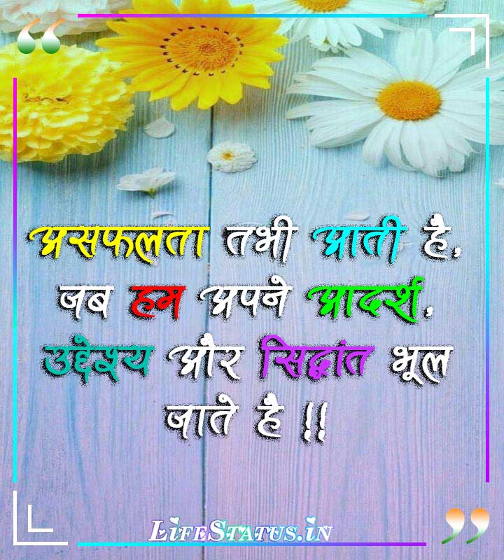 Success Quotes images in Hindi for Student