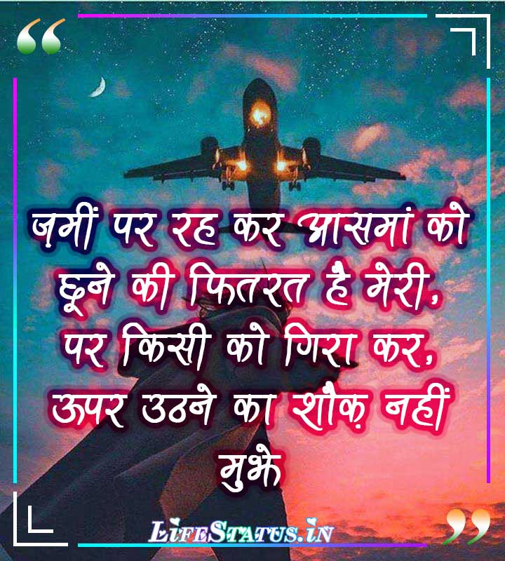 Success Quotes images in hindi