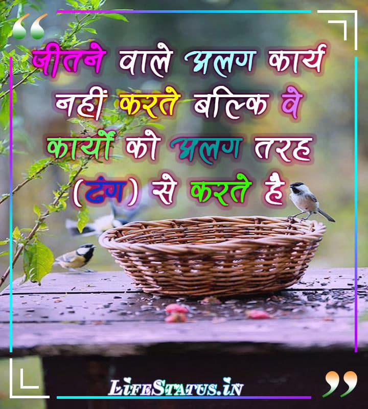 Success Quotes in Hindi for Students