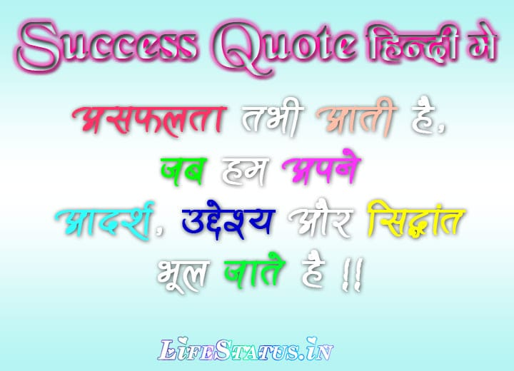 Success Quotes in Hndi