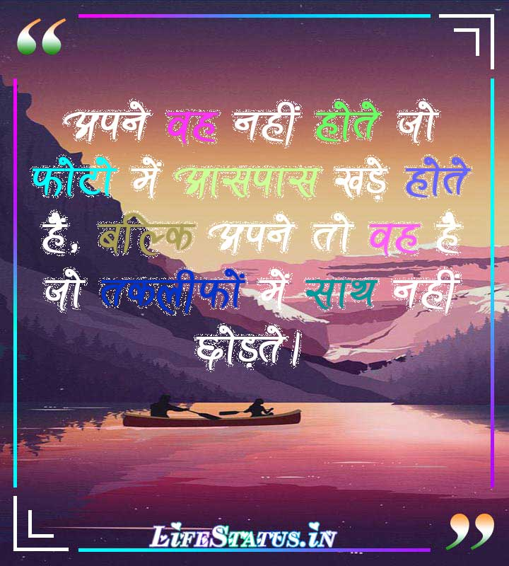 Success Quotes in hindi wallpaper
