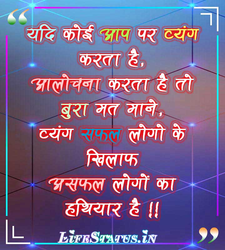 Successful Life Quotes in Hindi hd images download