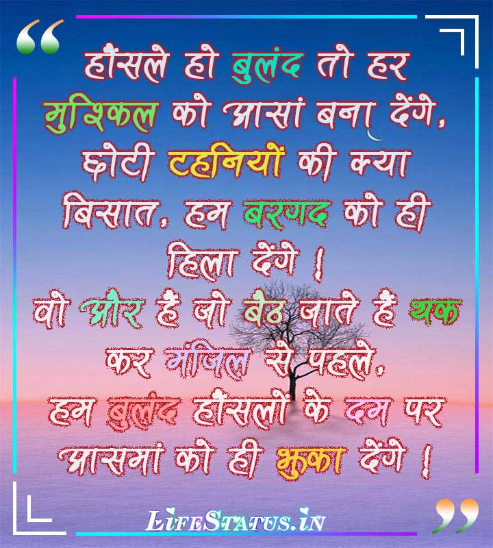 Successful Life Quotes in Hindi images