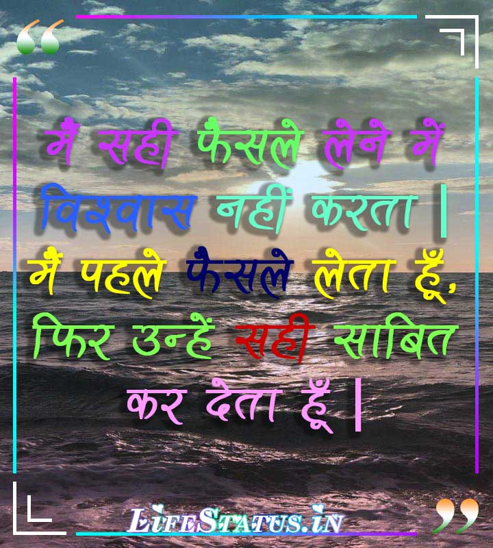 Successful Motivational Quotes image in Hindi