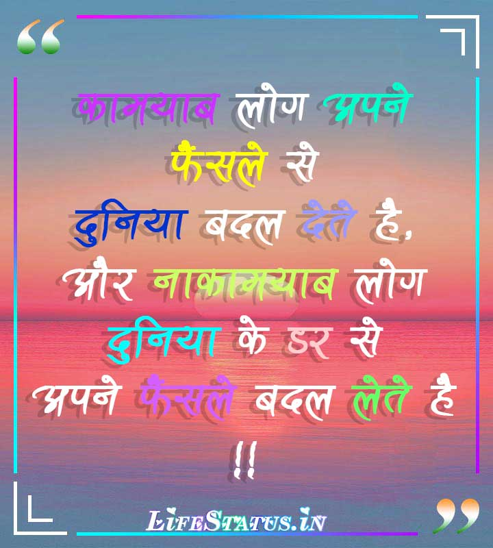 Successful Quotes image in Hindi for whatsapp