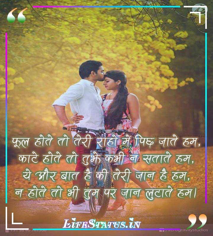 Sweet GirlFriend Love Status in Hindi image, photo download