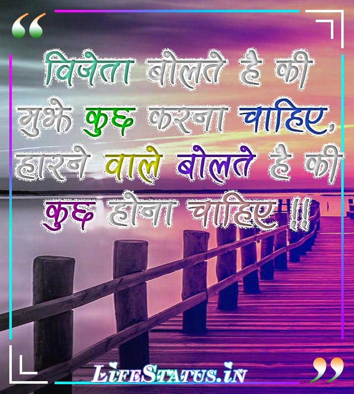 Two Line Success Quotes In Hindi
