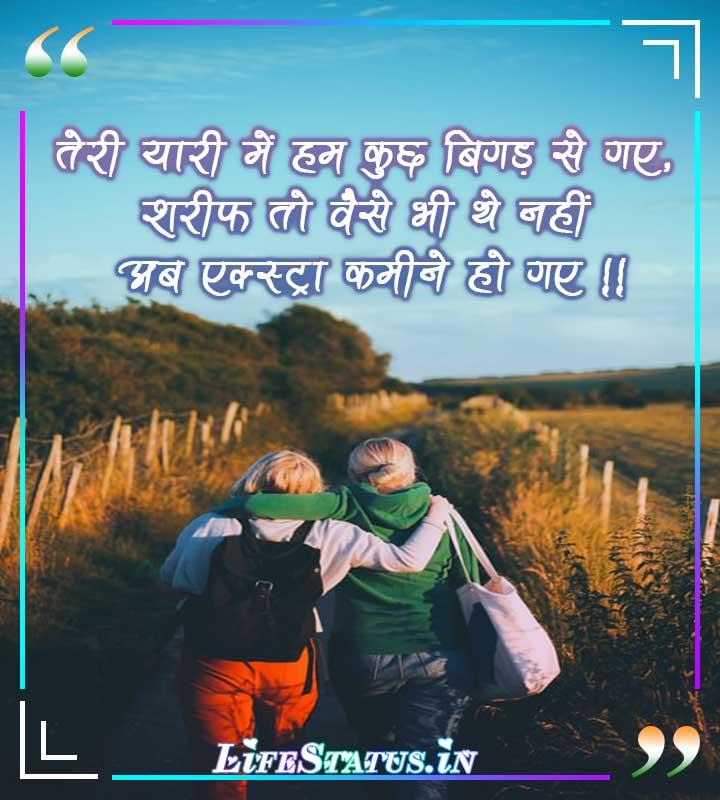 Whatsapp Dosti Status in Hindi photo